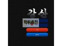 【먹튀확정】 강산 먹튀검증 강산 먹튀확정 tt-hot.com 토토먹튀
