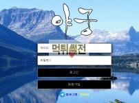【먹튀확정】 야궁 먹튀검증 야궁 먹튀확정 yag-111.com 토토먹튀