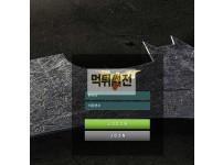 【먹튀확정】 배트맨 먹튀검증 BETMAN 먹튀확정 bmn-222.com 토토먹튀
