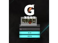 【먹튀확정】 게토레이 먹튀검증 게토레이 먹튀확정 gta-aa.com 토토먹튀