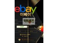 【먹튀확정】 이베이 먹튀검증 EBAY 먹튀확정 eb-aaa.com 토토먹튀