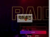 【먹튀확정】 레이드 먹튀검증 RAID 먹튀확정 on-114.com 토토먹튀