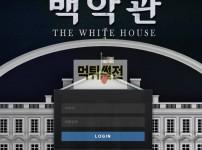 【먹튀확정】 백악관 먹튀검증 WHITEHOUSE 먹튀확정 whe-ba.com 토토먹튀