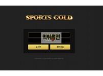 【먹튀확정】 스포츠골드 먹튀검증 sports gold 먹튀확정 spo9999.com 토토먹튀