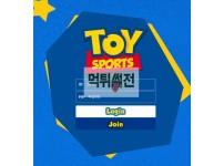 【먹튀검증】 토이스포츠 먹튀검증 TOYSPORTS 먹튀사이트 to-999.com 검증