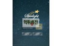【먹튀확정】 별빛 먹튀검증 DTANLIGHT 먹튀확정 stl79.com 토토먹튀