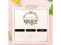 【먹튀확정】 꽃가게 먹튀검증 꽃가게 먹튀확정 fw-21.com 토토먹튀