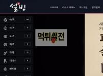 【먹튀확정】 설빙 먹튀검증 설빙 먹튀확정 sub-79.com 토토먹튀