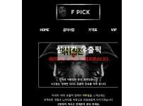 【먹튀확정】 에프픽 먹튀검증 FFICK 먹튀확정 fp-07.com 토토먹튀