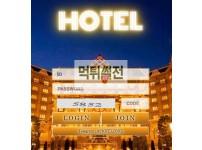 【먹튀확정】 호텔 먹튀검증 HOTEL 먹튀확정 htht12.com 토토먹튀