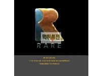 【먹튀확정】 레어 먹튀검증 RARE 먹튀확정 bbx-888.com 토토먹튀