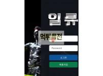【먹튀확정】 일류 먹튀검증 일류 먹튀확정 ir-44.com 토토먹튀