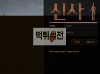 【먹튀확정】 신사 먹튀검증 SINSA 먹튀확정 sin-aa.com 토토먹튀
