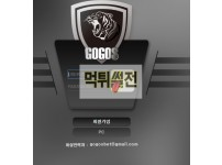 【먹튀확정】 고고스 먹튀검증 GOGOS 먹튀확정 ooook-90.com 토토먹튀