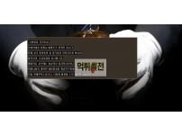 【먹튀확정】 발롱도르 먹튀검증 발롱도르  먹튀확정 el-66.com 토토먹튀