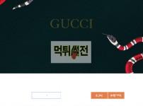 【먹튀확정】 구찌 먹튀검증 GUCCI 먹튀확정 gucci-1st.com 토토먹튀