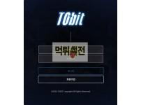 【먹튀검증】 토빗 먹튀검증 TOBIT 먹튀사이트 tobit-vip.com 검증