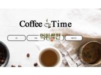 【먹튀검증】 커피타임 먹튀검증 COFFEETIME 먹튀사이트 cf-007.com 검증