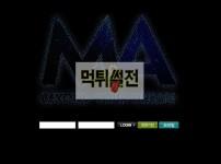 【먹튀검증】 엠앤에이 먹튀검증 M&A 먹튀사이트 mna-2222.com 검증