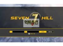【먹튀확정】 세븐힐 먹튀검증 SEVEN7HILL 먹튀확정 shb369.com 토토먹튀