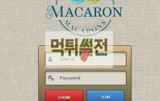 【먹튀확정】 마카롱 먹튀검증 MACARON 먹튀확정 ma-cr.com 토토먹튀
