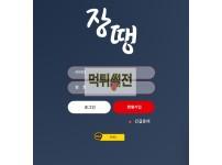 【먹튀확정】 장땡 먹튀검증 장땡 먹튀확정 ew-rg.com 토토먹튀