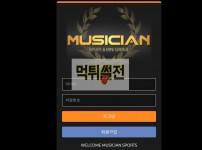 【먹튀확정】 뮤지션 먹튀검증 MUSICIAN 먹튀확정 mus583.com 토토먹튀