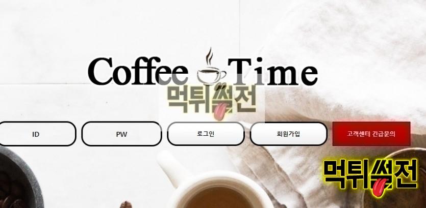 【먹튀확정】 커피타임 먹튀검증 COFFEETIME 먹튀확정 cf-007.com 토토먹튀