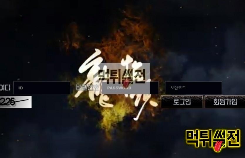 【먹튀확정】 용두 먹튀검증 용두 먹튀확정 xn--hu1by16a.com 토토먹튀