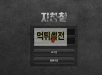 【먹튀확정】 지하철 먹튀검증 지하철 먹튀확정 ro-c1.com 토토먹튀