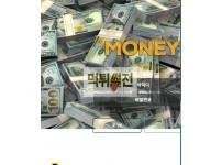 【먹튀확정】 머니 먹튀검증 MONEY 먹튀확정 my-111.com 토토먹튀