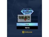 【먹튀확정】 영앤리치 먹튀검증 Y&RICH 먹튀확정 yug-123.com 토토먹튀