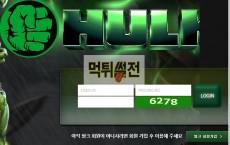 【먹튀확정】 헐크 먹튀검증 HULK 먹튀확정 aa-12.com 토토먹튀