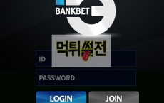 【먹튀확정】 뱅크벳 먹튀검증 BANKBET 먹튀확정 bk-337.com 토토먹튀