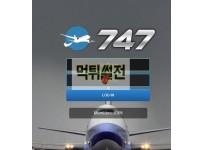 【먹튀확정】 칠사칠 먹튀검증 747 먹튀확정 747-one.com 토토먹튀