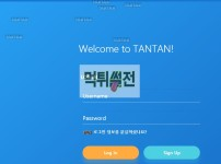 【먹튀확정】 탄탄 먹튀검증 TANTAN 먹튀확정 tn-202.com 토토먹튀