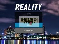 【먹튀확정】 리얼리티 먹튀검증 REALITY 먹튀확정 re-369.com 토토먹튀