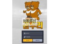 【먹튀확정】 곰두마리 먹튀검증 곰두마리 먹튀확정 gom-999.com 토토먹튀