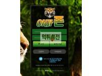 【먹튀확정】 아마존 먹튀검증 AMZON 먹튀확정 amz20.com 토토먹튀