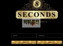 【먹튀확정】 에잇세컨드 먹튀검증 8SECONDS 먹튀확정 888scd.com 토토먹튀