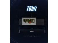 【먹튀확정】 토빗 먹튀검증 TOBIT 먹튀확정 tobit-11.com 토토먹튀