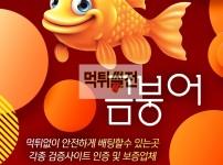 【먹튀확정】 금붕어 먹튀검증 금붕어 먹튀확정 gbo-606.com 토토먹튀