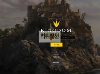 【먹튀확정】 킹덤 먹튀검증 KINGDOM 먹튀확정 kd-353.com 토토먹튀