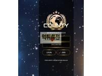 【먹튀확정】 컨츄리 먹튀검증 COUNTY 먹튀확정 cty-aaa.com 토토먹튀