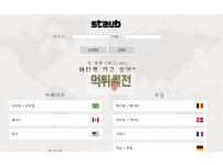 【먹튀확정】 스타루브 먹튀검증 STASUB 먹튀확정 stb-911.com 토토먹튀