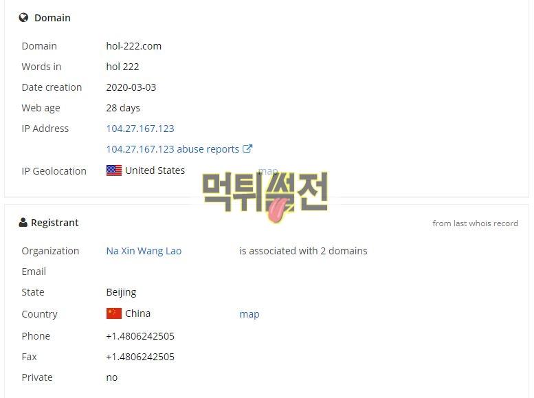 【먹튀확정】 홀리스 먹튀검증 HOLLIS 먹튀확정 hol-222.com 토토먹튀
