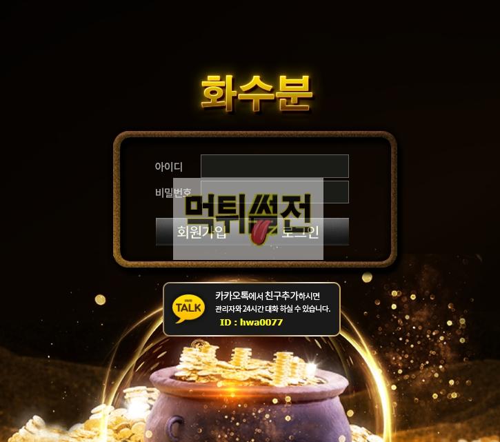 【먹튀확정】 화수분 먹튀검증 화수분 먹튀확정 hwa-xx.com 토토먹튀