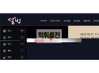 【먹튀확정】 설빙 먹튀검증 SULBING 먹튀확정 sub-79.com 토토먹튀