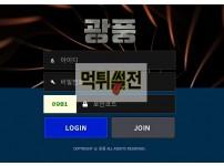 【먹튀확정】 광풍 먹튀검증 광풍 먹튀확정 gf88gf.com 토토먹튀