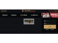 【먹튀확정】 샌즈카지노 먹튀검증 SANDSCASINO 먹튀확정 fhk57.com 토토먹튀